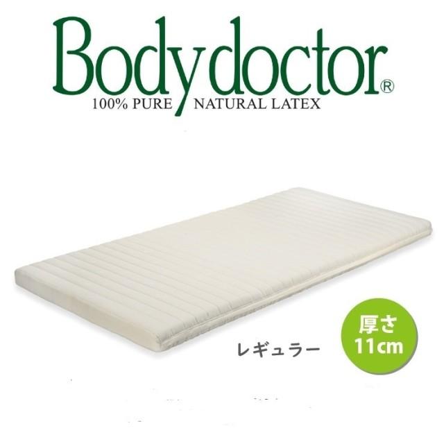 【Body doctor】 ボディドクターR レギュラー
