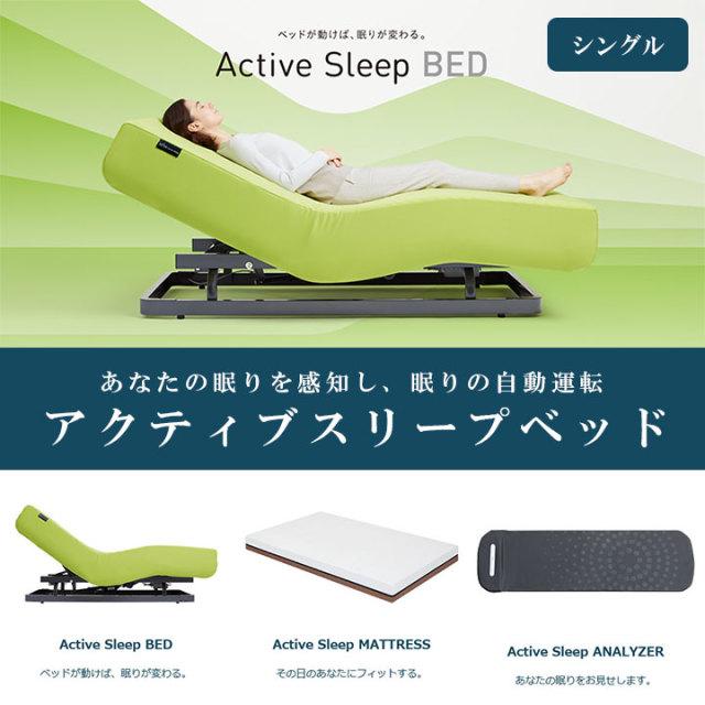 【PARAMOUNT BED】パラマウントベッド  アクティブスリープベッド本体+アクティブリープアナライザー+アクティブスリープマットレスのフルセット