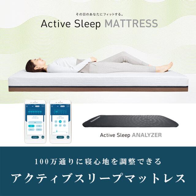 「アクティブスリープマットレス」介護で培ったノウハウでパラマウントベッドがお届けする、100万通りの寝心地からその日のあなたに合わせて硬さ調整できる革新的なマットレス シングル/セミダブル