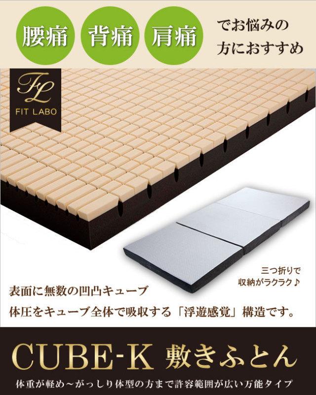 【FIT LABO】オリジナル CUBE-Kマットレス 西川 三つ折り