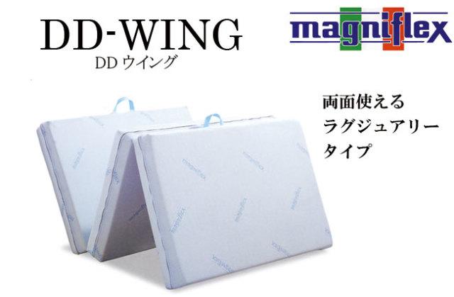 【magniflex】 イタリア製 高反発マットレス 三つ折りタイプ マニフレックス DDウイング