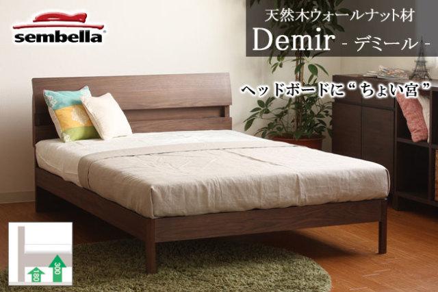 【sembella】 センベラベッドフレームDemir(デミール)/ブラウン色(ウォールナット材)/ナチュラル色(アルダー材)