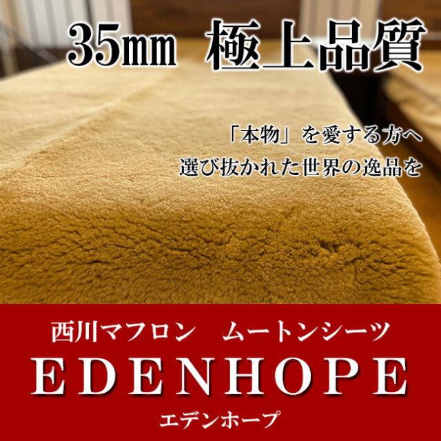 毛足35mmの極上の寝心地。西川最高級ムートンシーツ「マフロン・エデンホープ」 シングル/セミダブル/ダブル