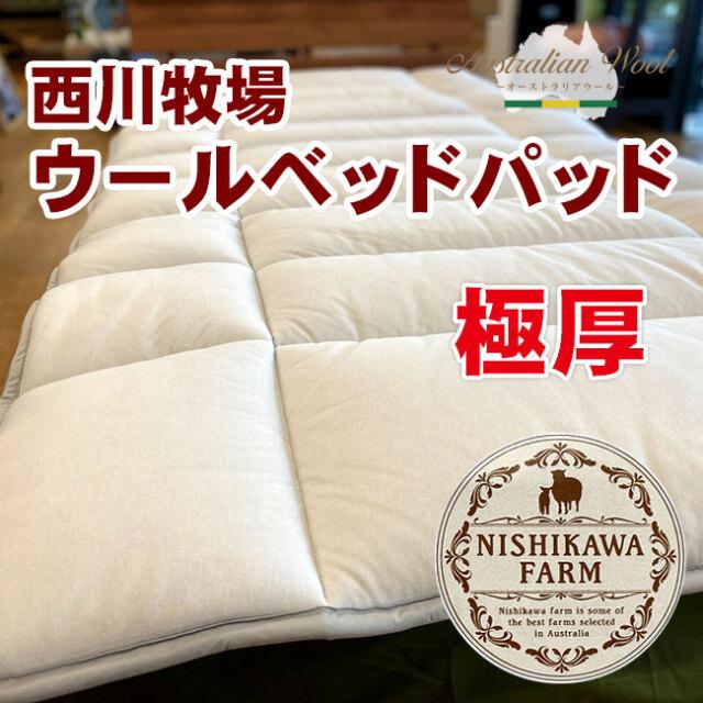 西川牧場FITLABOフィットラボ「極厚羊毛ベッドパッド」シングル/セミダブル/ダブル/クィーン