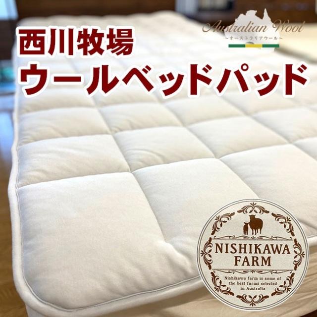西川牧場FITLABOフィットラボ「厚手羊毛ベッドパッド」シングル/セミダブル/ダブル/クィーン
