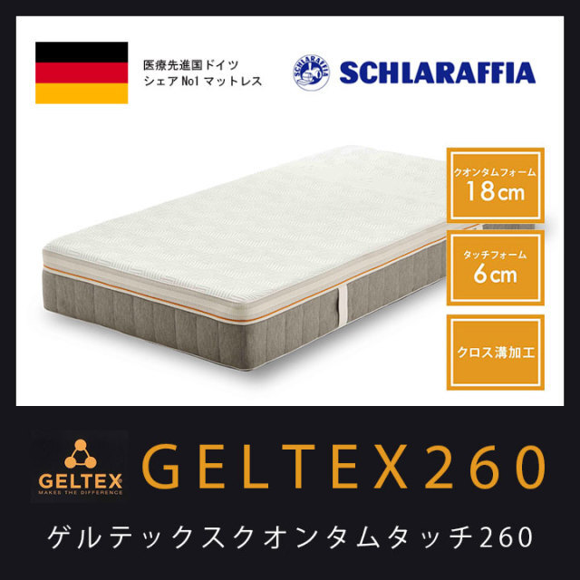 【GELTEX】Quantum Touch 260 クオンタムタッチ ゲルテックスマットレス