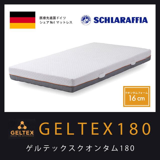 【GELTEX】Quantum Touch 180 クオンタム ゲルテックスマットレス