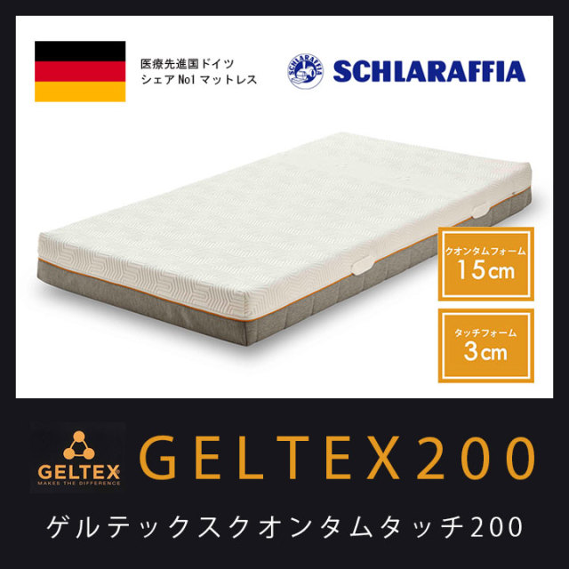 【GELTEX】Quantum Touch 200 クオンタムタッチ ゲルテックスマットレス