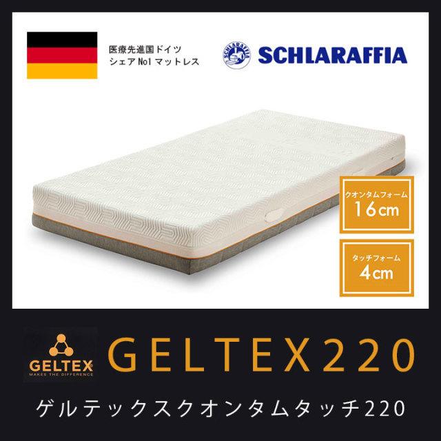 【GELTEX】Quantum Touch 220 クオンタムタッチ ゲルテックスマットレス