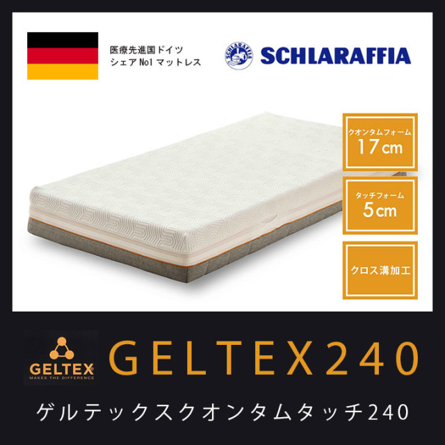 【GELTEX】Quantum Touch 240 クオンタムタッチ ゲルテックスマットレス