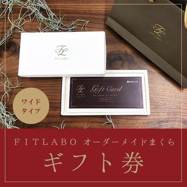 大切な方に快眠のプレゼント!西川FITLABO「オーダーメイド枕」のギフト券(ワイドタイプ)愛知県3店舗でご利用可能です
