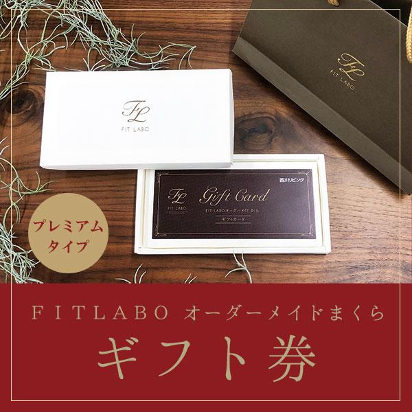 大切な方に快眠のプレゼント!西川FITLABO「オーダーメイド枕」のギフト券(プレミアムタイプ)愛知県3店舗でご利用可能です