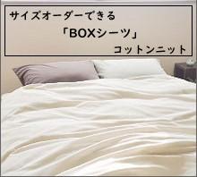 【サイズオーダー可能】日本製綿100%コットンニット「BOXシーツ」(無地8色)