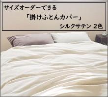 【サイズオーダー可能】日本製絹100%シルクサテン「掛け布団カバー」(無地2色)
