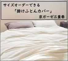 【サイズオーダー可能】日本製綿100%京ガーゼ三重奏「掛け布団カバー」(無地8色)
