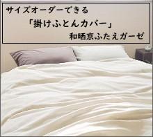 【サイズオーダー可能】日本製綿100%和晒京ふたえガーゼ「掛け布団カバー」(無地17色)