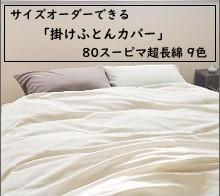 【サイズオーダー可能】日本製綿100%80スーピマ超長綿「掛け布団カバー」(無地9色)