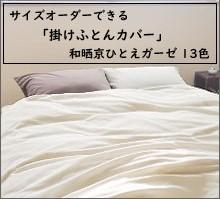 【サイズオーダー可能】日本製綿100%和晒京ひとえガーゼ「掛け布団カバー」(無地13色)