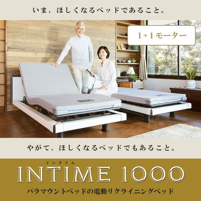 【設置無料キャンペーン実施中】パラマウントベッドの最新電動ベッド「INTIME1000(インタイム1000)1+1モーター(セミシングル)」と専用マットレス(ライト/コア/アドバンス)のセット