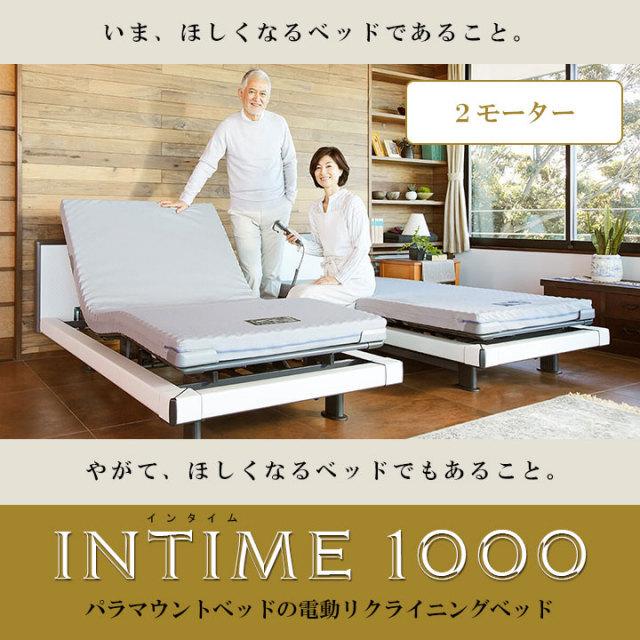 【設置無料キャンペーン実施中】パラマウントベッドの最新電動ベッド「INTIME1000(インタイム1000)2モーター(セミシングル)」と専用マットレス(ライト/コア/アドバンス)のセット