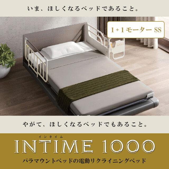 【設置無料&4大キャンペーン実施中】パラマウントベッドの最新電動ベッド「INTIME1000(インタイム1000)1+1モーター」と専用マットレス(ライト/コア/アドバンス)のセット セミシングルサイズ