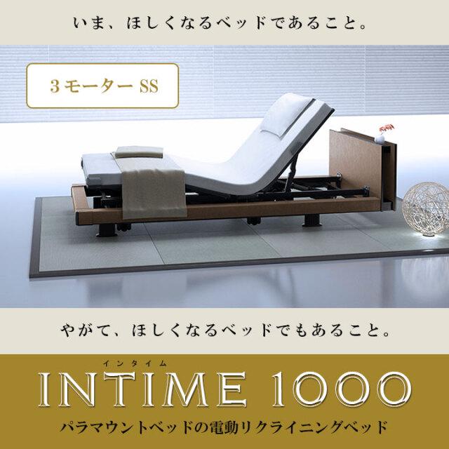 【設置無料&4大キャンペーン実施中】パラマウントベッドの最新電動ベッド「INTIME1000(インタイム1000)3モーター」と専用マットレス(ライト/コア/アドバンス)のセット セミシングルサイズ