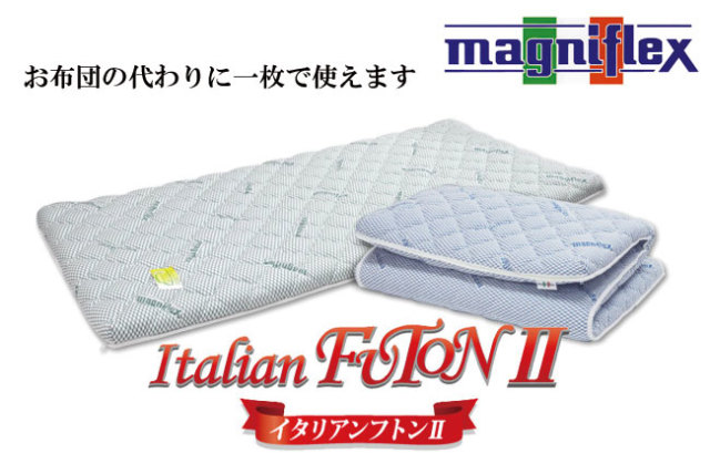 【magniflex】1枚でも寝れる日本限定モデル!マニフレックス イタリアンフトン2