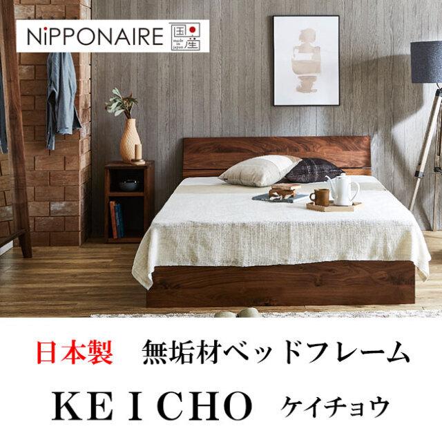 日本製ウォールナット無垢材ベッドフレーム「ケイチョウ」ニッポネア