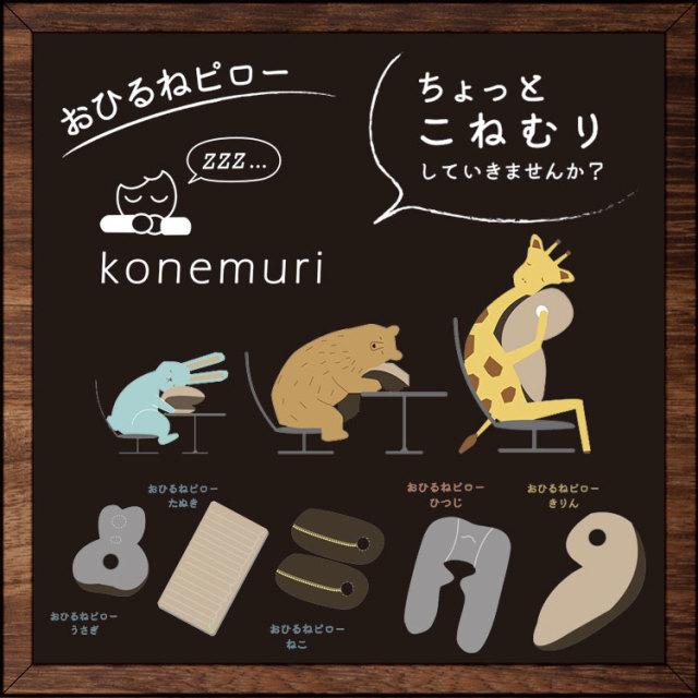 konemuriおひるねピロー00