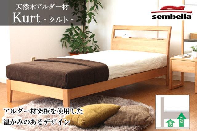 【sembella】 センベラベッドフレーム Kurt(クルト)/ナチュラル色(アルダー材)