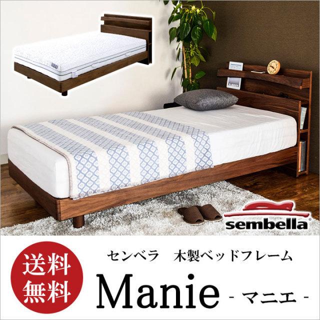 【sembella】 センベラベッドフレーム Manie(マニエ)/ブラウン色(ウォールナット材)