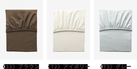 【FIT LABO】 イージーパック/ベッドフィッティングパックシーツ/9cm/11cm/40cmマチ