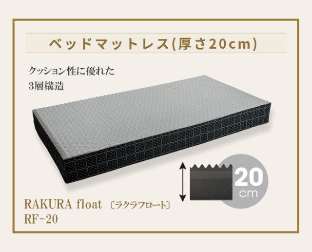 【西川】 RAKURA float ラクラフロート ベッドマットレス RF-20