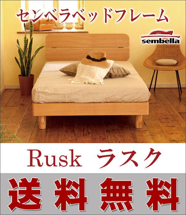 【sembella】 センベラベッドフレーム rusk(ラスク) ナチュラル色