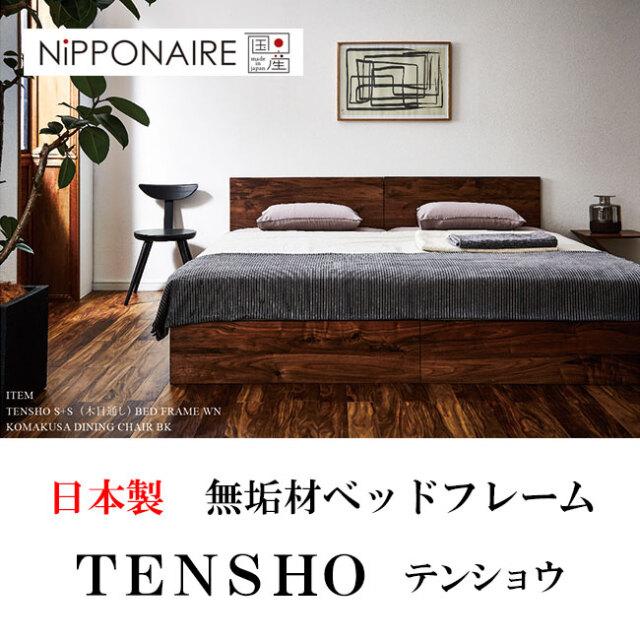 日本製ウォールナット無垢材/オーク無垢材ベッドフレーム「テンショウ」ニッポネア
