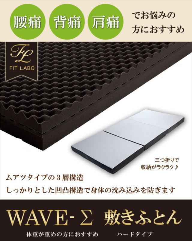 【FIT LABO】オリジナル WAVE Σ(ハード)マットレス 西川 三つ折り