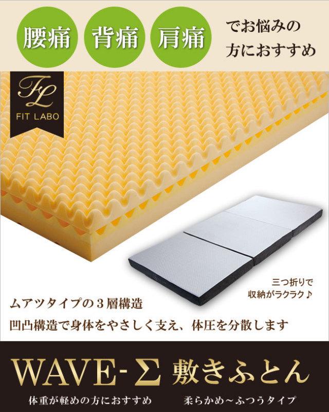 【FIT LABO】オリジナル WAVE Σ(レギュラー)マットレス 西川 三つ折り