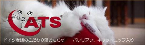 猫のバレリアンおもちゃ