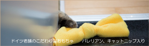猫のおもちゃ バレリアン キャットニップ