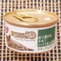 猫缶 チキン エンドウ豆 人参