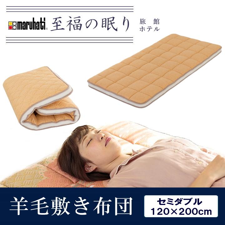 羊毛敷き布団 至福の眠り 四層 セミダブル(SD) 120×200cm