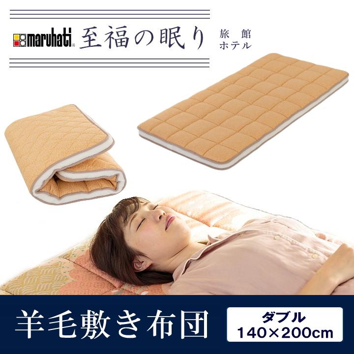 羊毛敷き布団 至福の眠り 四層 ダブル(D) 140×200cm