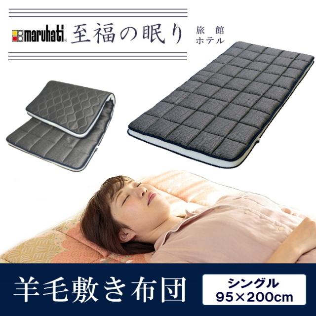 羊毛敷き布団 至福の眠り 絣 四層 シングル(S) 95×200cm