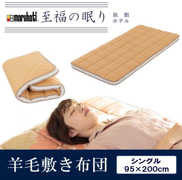 羊毛敷き布団 至福の眠り 四層 シングル(S) 95×200cm