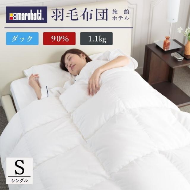羽毛布団 ホテル仕様 日本製 ダウン90% 1.1kg シングル(S)