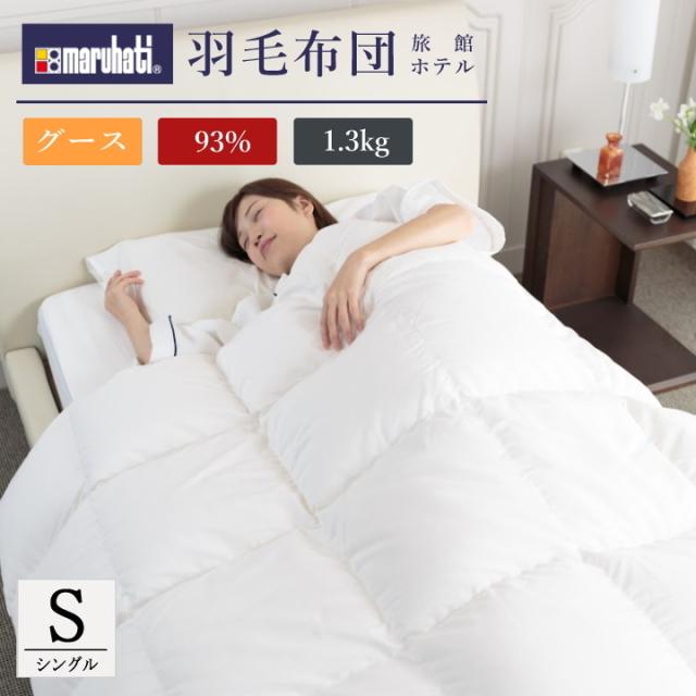 羽毛布団 ホテル仕様 日本製 グースダウン93% 1.3kg シングル(S)