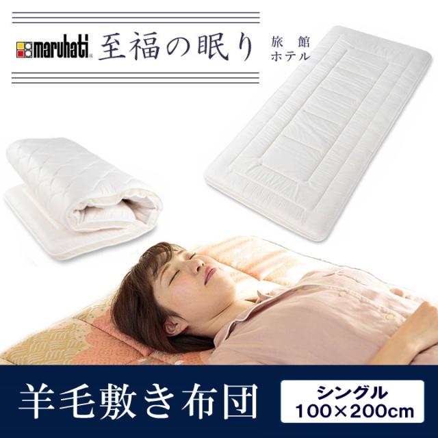 羊毛敷き布団 至福の眠り 四層 シングル(S) 100×200cm 日本製