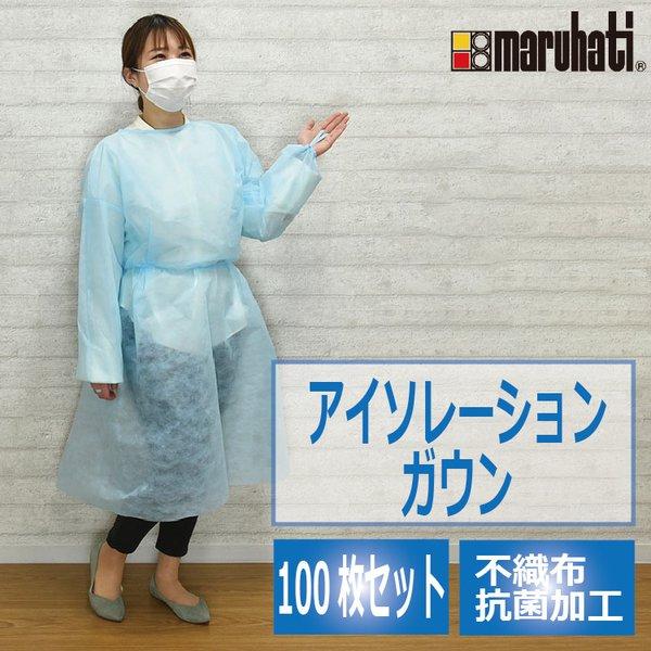 アイソレーションガウン 不織布ガウン 抗菌加工 抗菌 Mサイズ Lサイズ 【100枚】