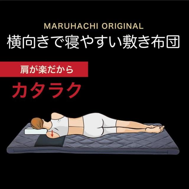 敷き布団 カタラク シングル(S)