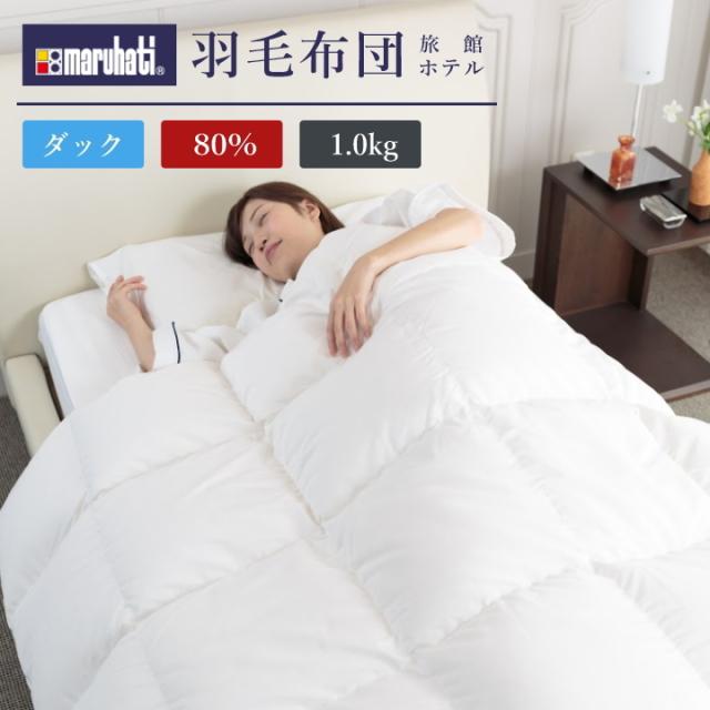 羽毛掛け布団 ホテルスタイル シングル(S)